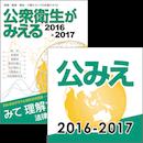 公衆衛生がみえる2016-2017書籍+アプリセット