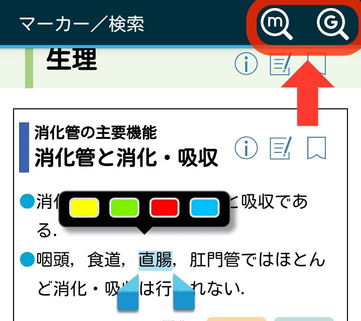 Android版mediLinkサンプル画面